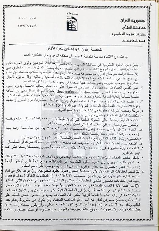 اعلان مشروع إنشاء مدرسة ابتدائية 9 صف في منطقة آل مري ـ آل عطشان/ المجد