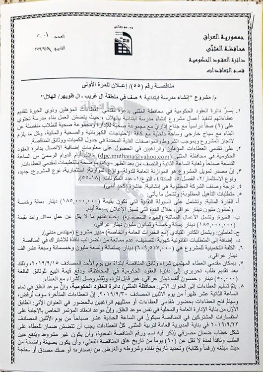 اعلان مشروع إنشاء مدرسة ابتدائية 9 صف في منطقة آل غريب ـ آل ظويهر/ الهلال