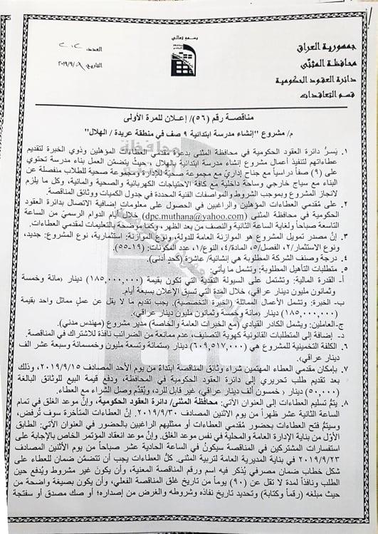 اعلان مشروع إنشاء مدرسة ابتدائية 9 صف في منطقة عريدة/ الهلال