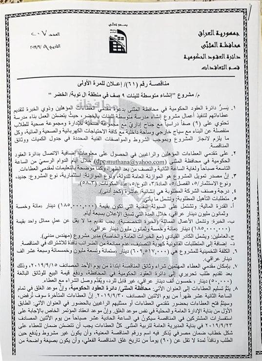 اعلان مشروع إنشاء متوسطة للبنات 9 صف في منطقة آل توبة/ الخضر