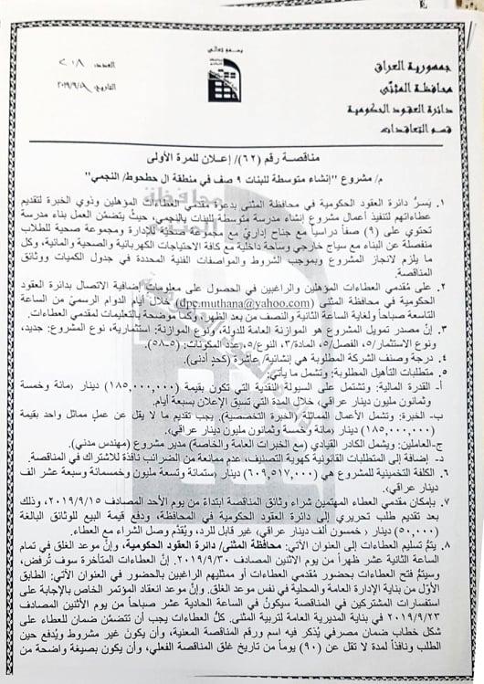 اعلان مشروع إنشاء متوسطة للبنات 9 صف في منطقة آل حطحوط/ النجمي