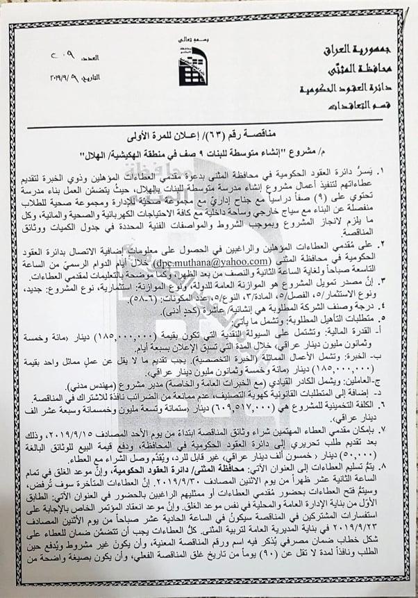اعلان مشروع إنشاء متوسطة للبنات 9 صف في منطقة الهكيشية/ الهلال