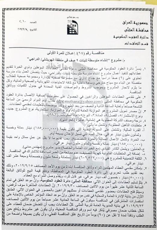 اعلان مشروع إنشاء متوسطة للبنات 9 صف في منطقة الهويشلي/ الدراجي