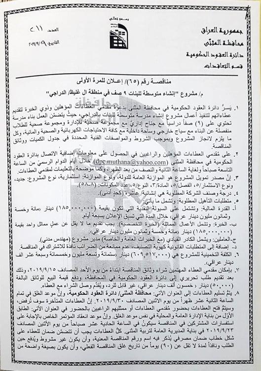 اعلان مشروع إنشاء متوسطة للبنات 9 صف في منطقة آل غليظ/ الدراجي