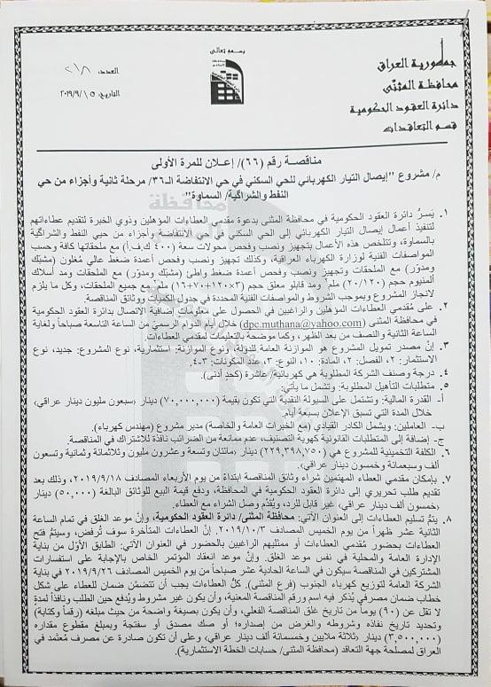اعلان / مشروع إيصال التيار الكهربائي للحي السكني في حي الانتفاضة الـ36/ مرحلة ثانية وأجزاء من حي النفط والشراگية/ السماوة