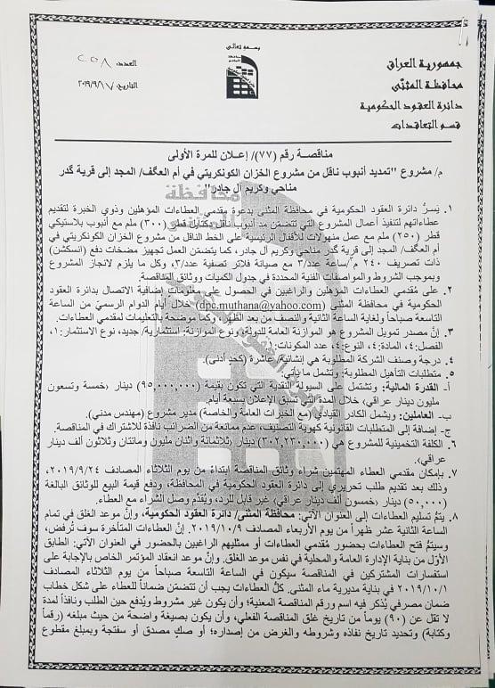 اعلان مشروع تمديد أنبوب ناقل من مشروع الخزان الكونكريتي في أم العگف/ المجد إلى قرية گدر مناحي وكريم آل جادر