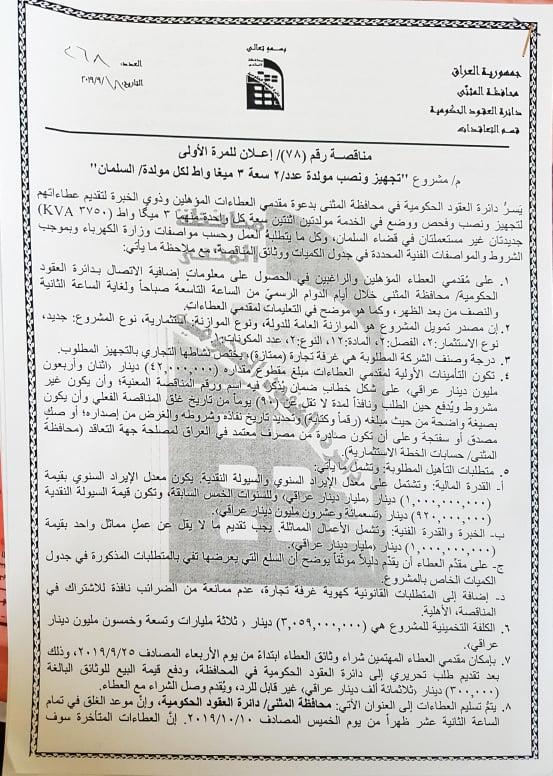 اعلان مشروع تجهيز ونصب مولدة عدد/2 سعة 3 ميغا واط لكل مولدة/ السلمان