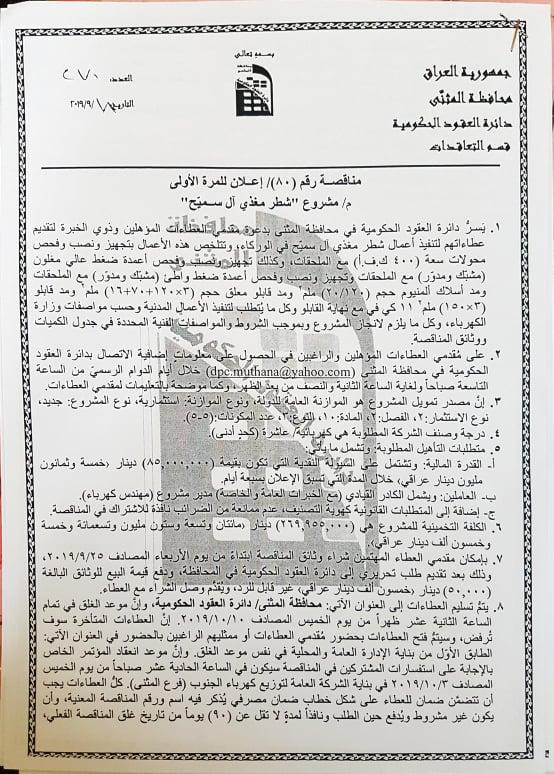 اعلان مشروع شطر مغذي آل ســميّح