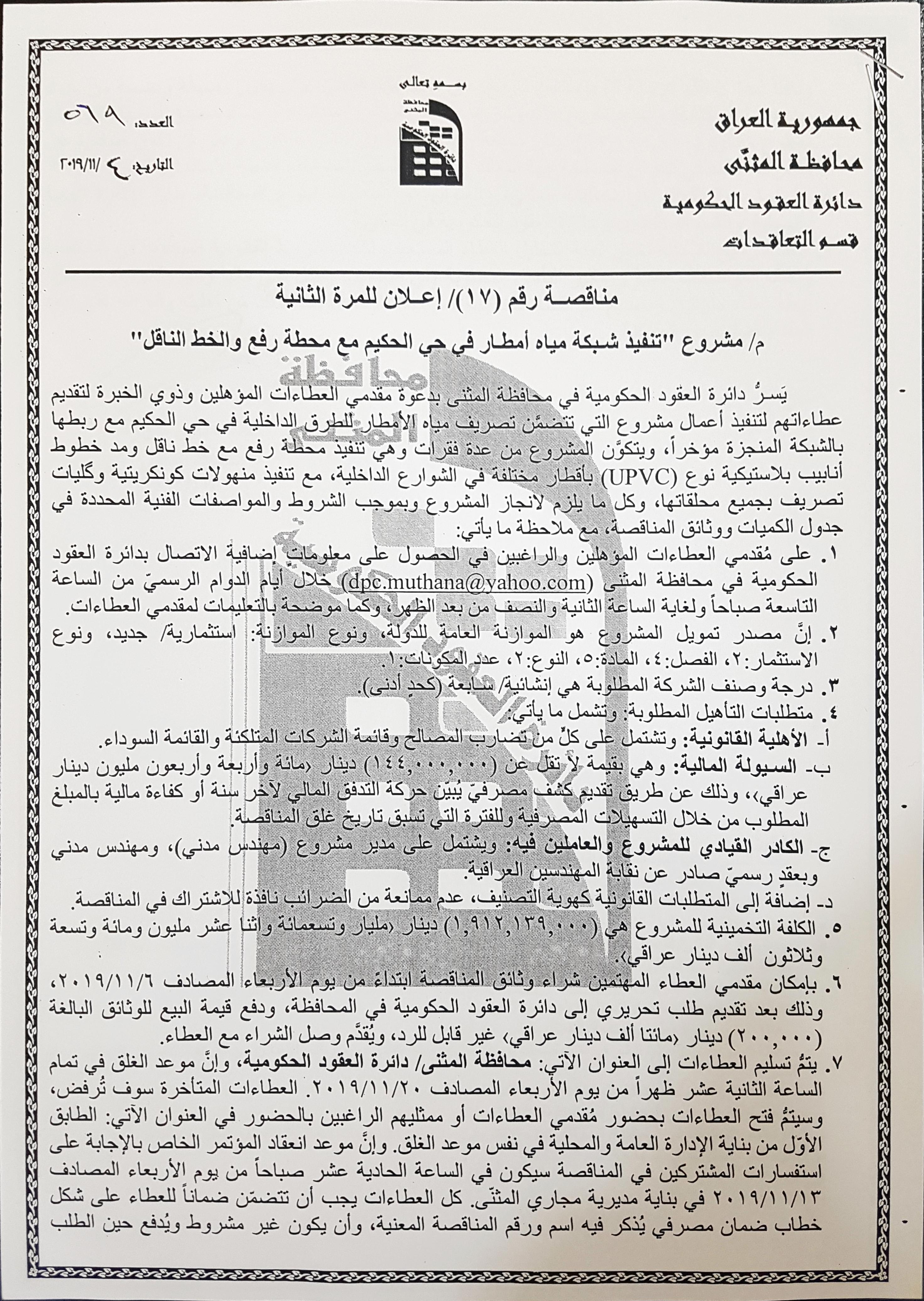 اعلان مشروع تنفيذ شبكة مياه امطار في حي الحكيم مع محطة رفع والخط الناقل