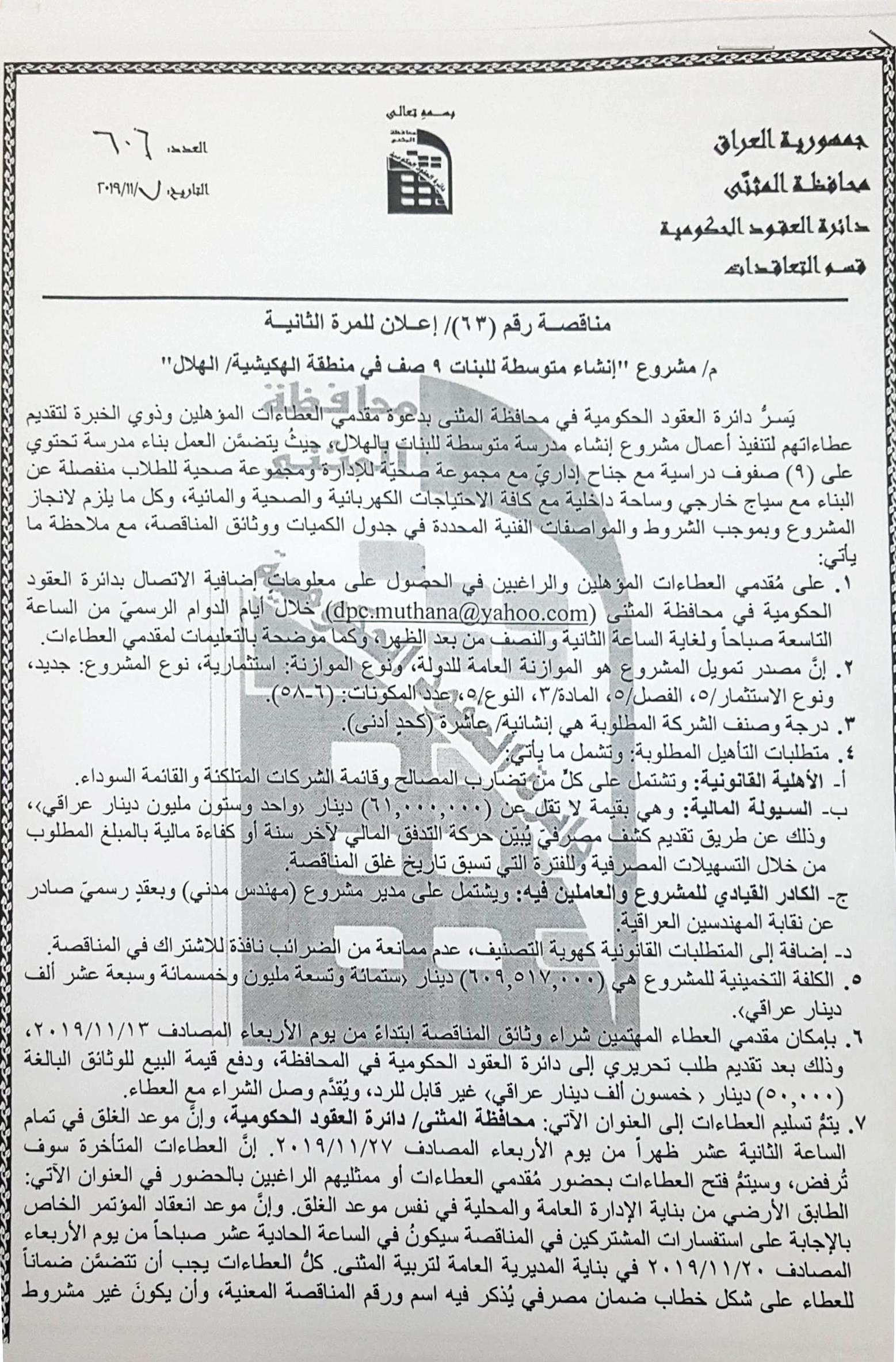 اعلان مشروع انشاء متوسطة للبنات 9 صف في منطقة الهكيشية/الهلال/اعلان للمرة الثانية
