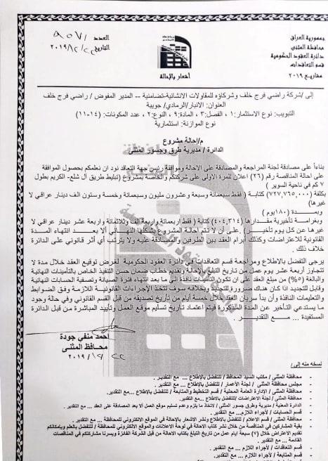 احالة مشروع تبليط طريق ال شلع-الكريم بطول 7كم في ناحية السوير