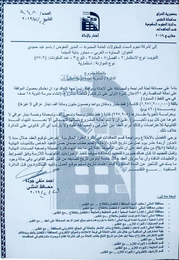 احالة مشروع انشاء مدرسة ثانوية سعة 18صف في حي النفط/السماوة