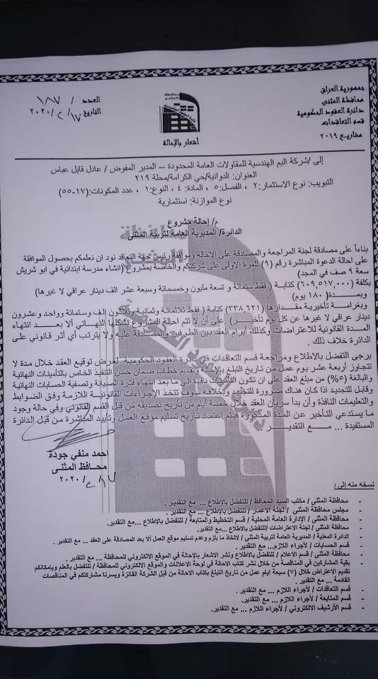 احالة مشروع انشاء مدرسة ابتدائية في ابو شريش سعة 9 صف في المجد