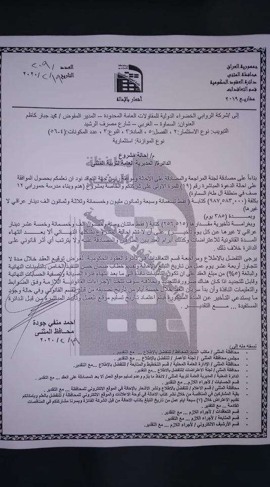 احالة مشروع هدم وبناء مدرسة حمورابي 12 صف في منطقة طة/السماوة