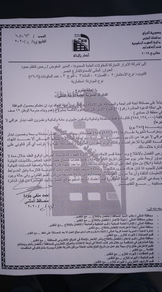 احالة مشروع هدم وبناء مدرسة الوطن 12 صف في منطقة ال حمادي