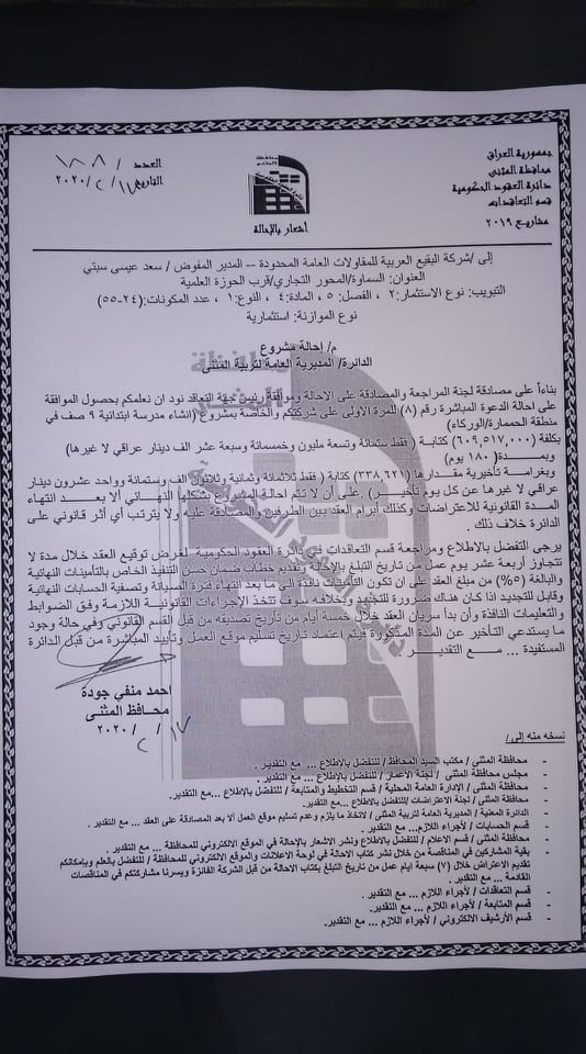 احالة مشروع انشاء مدرسة ابتدائية 9 صف في منطقة الحممارة/الوركاء