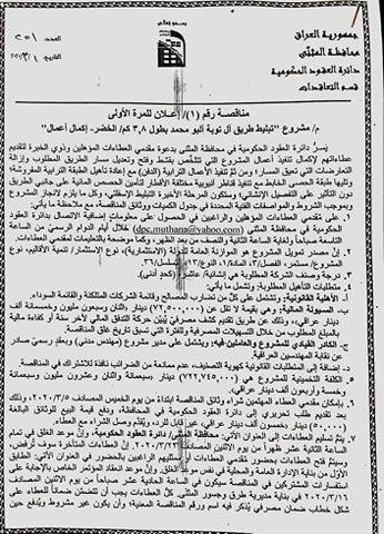 اعلان مشروع تبليط طريق ال توبة البو محمد بطول 3,8 كم في الخضر/اكمال اعمال