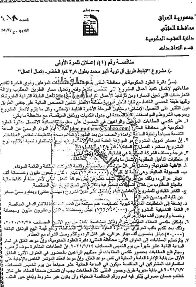 اعلان مشروع تبليط طريق آل توبة آلبو محمد بطول 3,8 كم/ الخضر- إكمال أعمال
