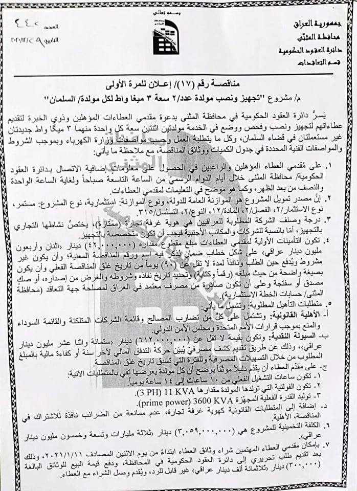 اعلان مشروع تجهيز ونصب مولدة عدد \2 سعة 3 ميغا واط لكل مولدة/السلمان